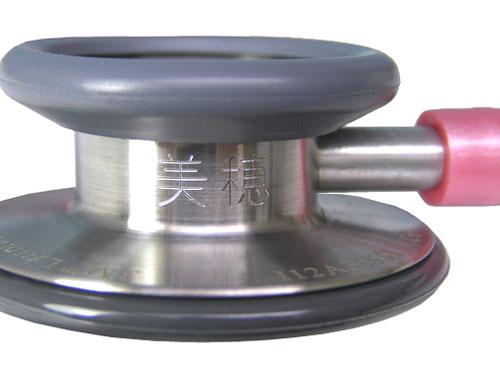 リットマン聴診器 頚部刻印例(漢字)